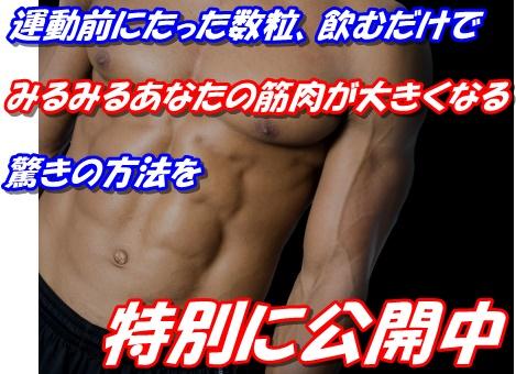hmbサプリ 筋肥大