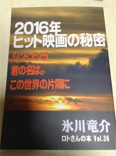 f:id:asitanoyamasita:20170102175500j:image