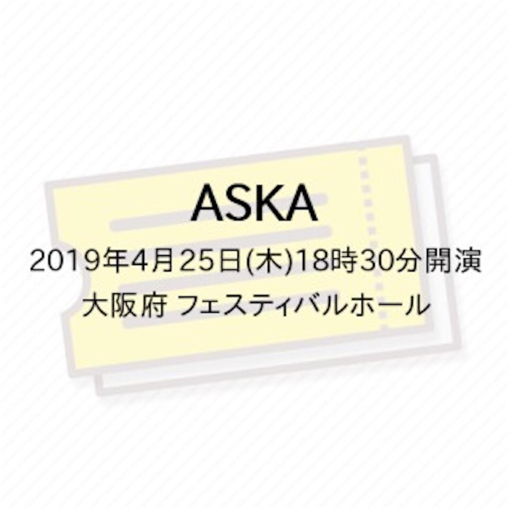 f:id:aska_chage:20190416170226j:image