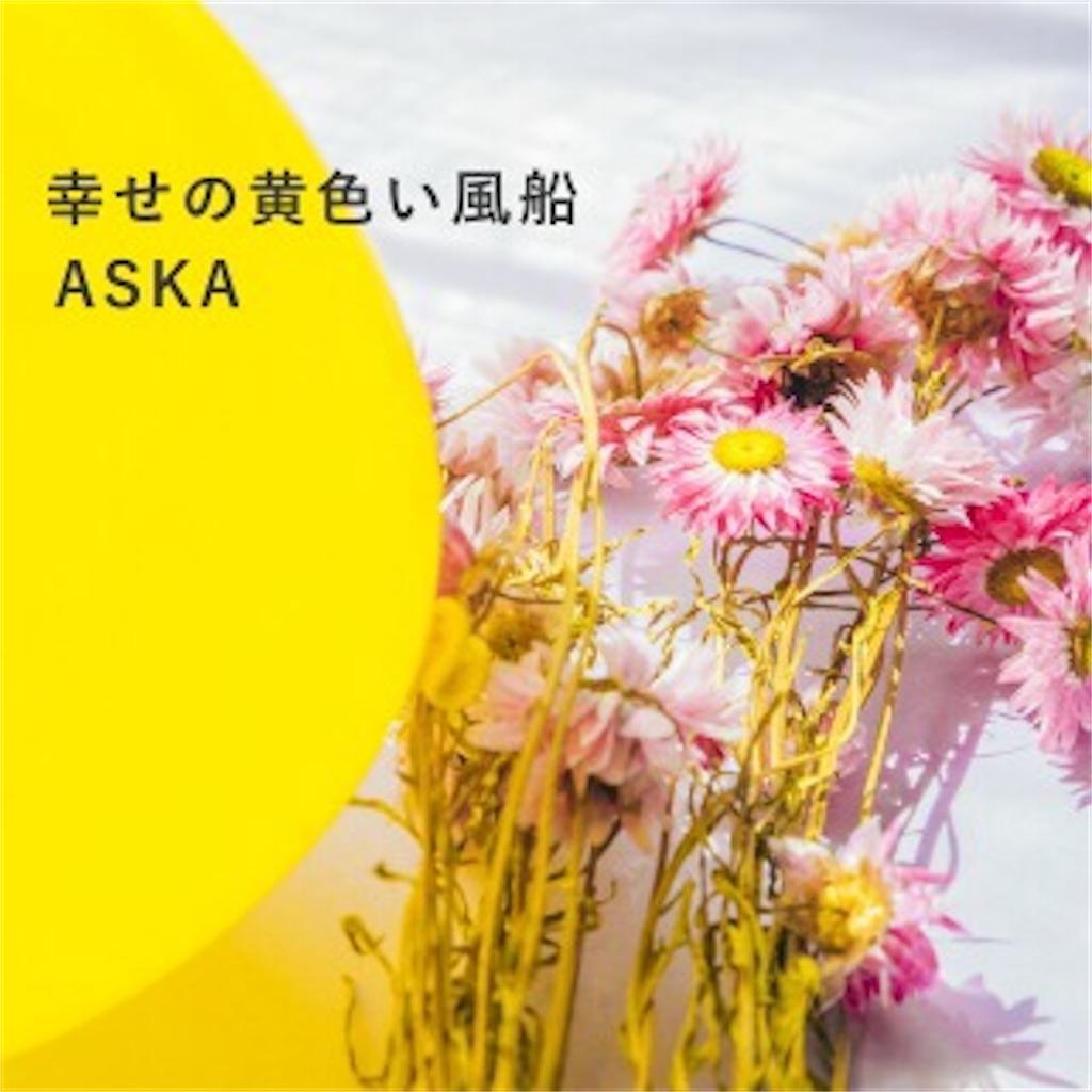f:id:aska_chage:20200912074238j:image