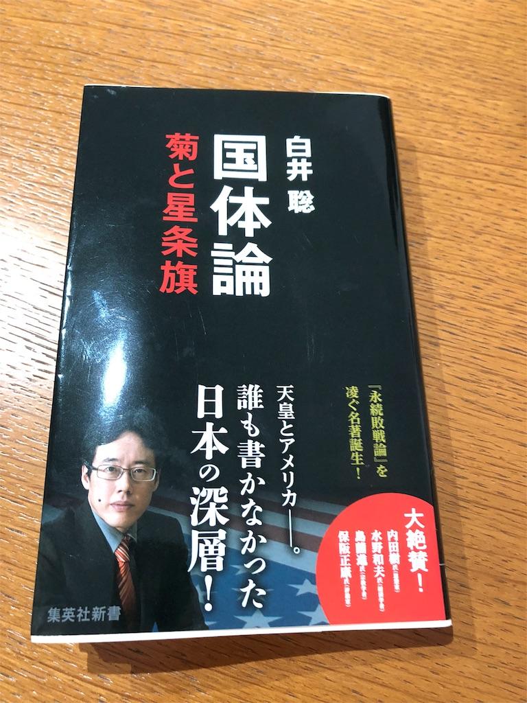 なぜ「保守」が対米従属なのか?:読書録「国体論」 - 鈴麻呂日記
