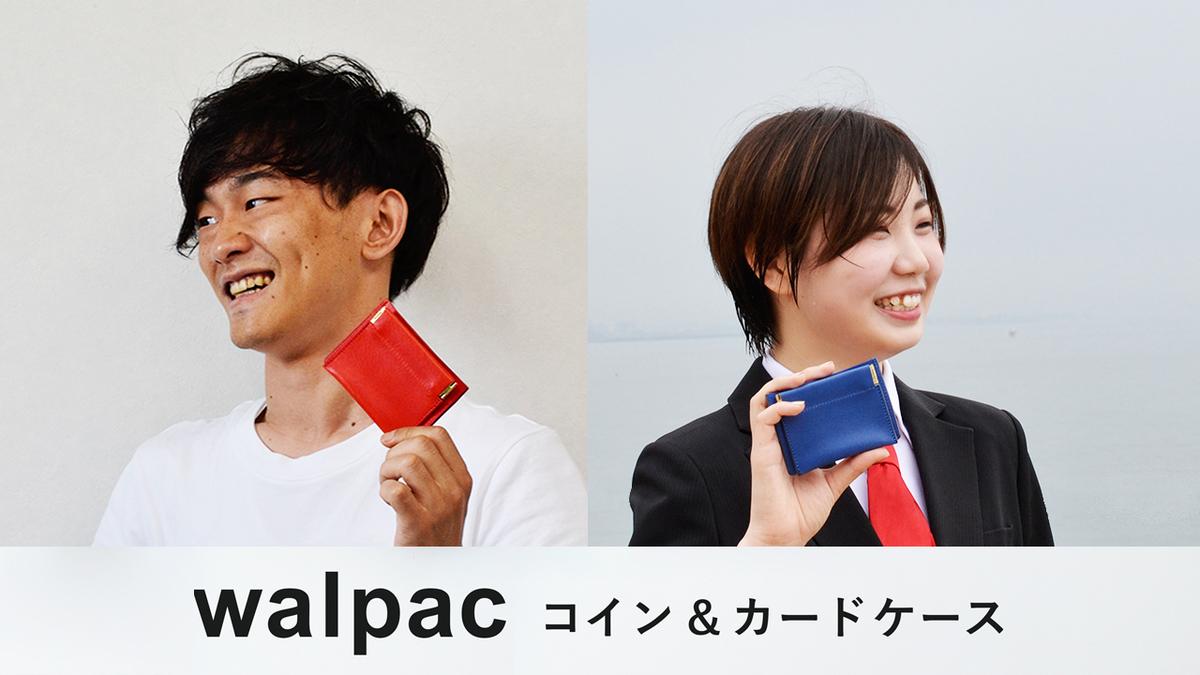 walpac(ウォルパック)キャッシュレス時代の新しい財布のカタチ/asoboze(アソボーゼ)