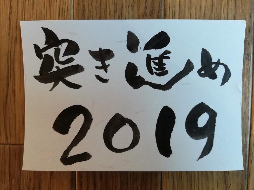 f:id:asoiyashi:20190108160258j:plain