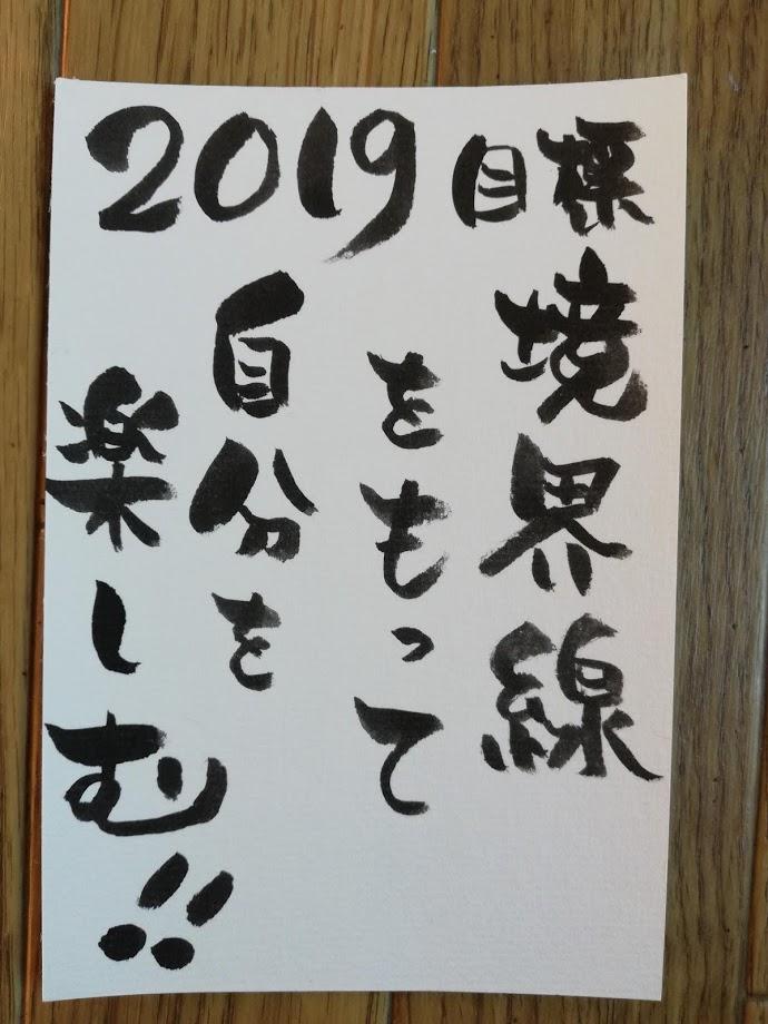 f:id:asoiyashi:20190108160427j:plain