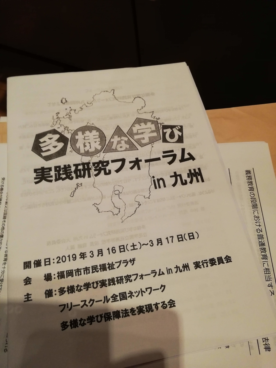 f:id:asoiyashi:20190329163453j:plain