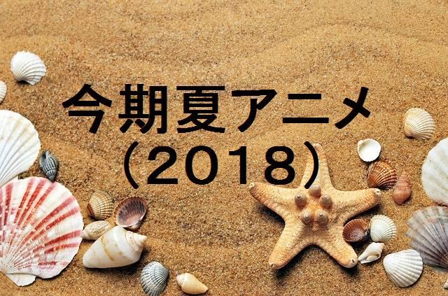 f:id:asokata:20180721121416j:plain
