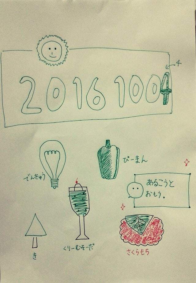 f:id:asparadiary:20161007092706j:plain