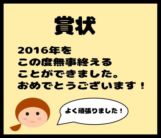f:id:asparadiary:20161230210906p:plain