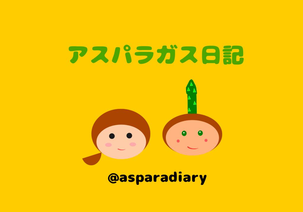 f:id:asparadiary:20170211111329p:plain
