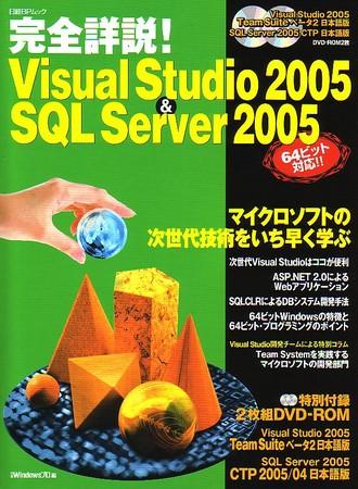 f:id:aspx:20050523235004:image