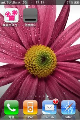iPhoneバックアップを復元時、アプリが待機中にな …