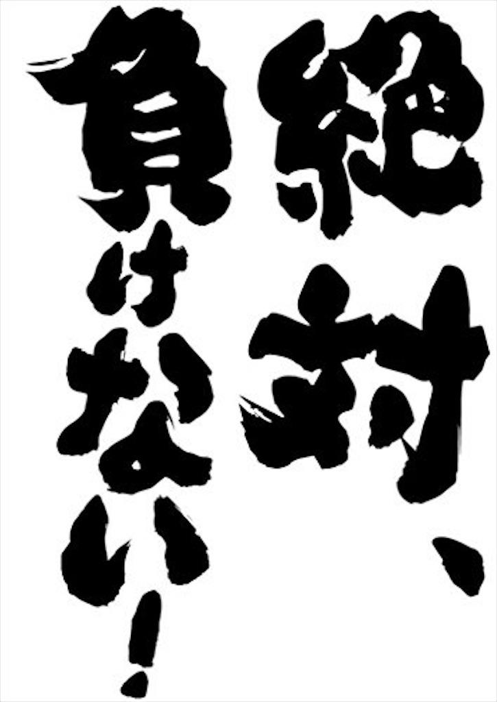 f:id:asryoma:20200524230243j:image