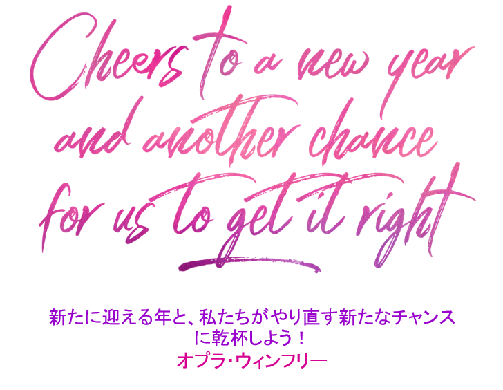 新年メッセージ