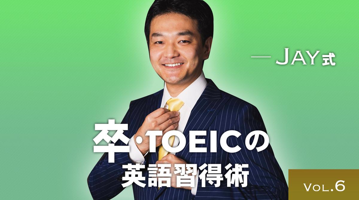 卒・TOEICの英語習得術