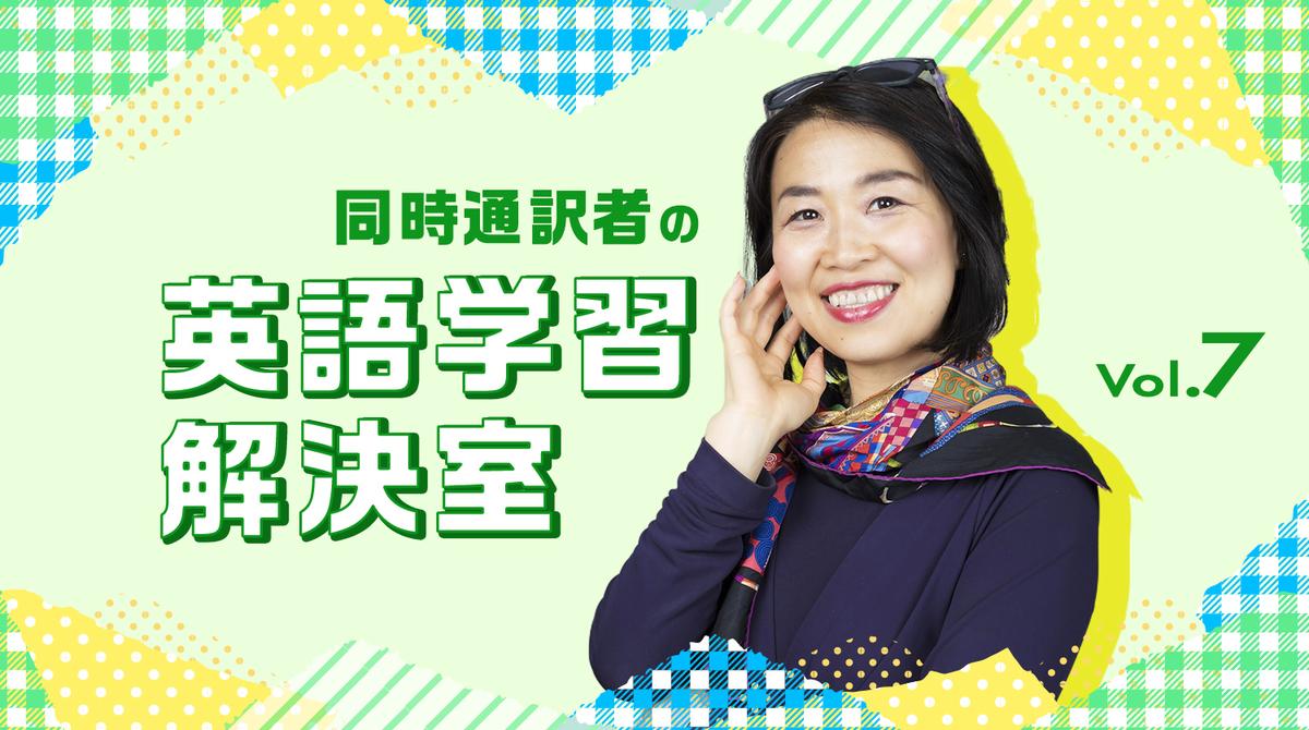 英会話のとき日本語から訳さず英語で考えて言えるようになる方法【同時通訳者のコツ3つ】 - GOTCHA!