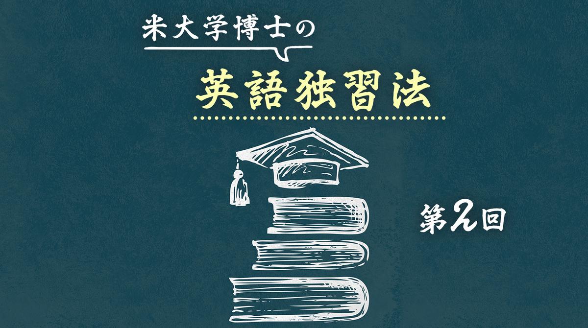 米大学博士の英語独習法