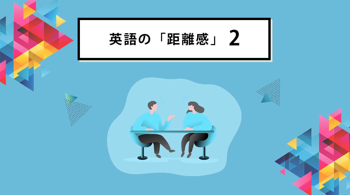 英語の距離感2