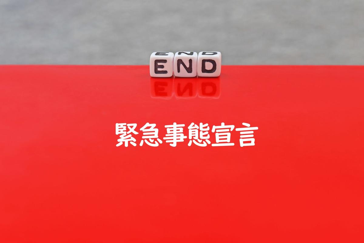 緊急事態宣言の解除