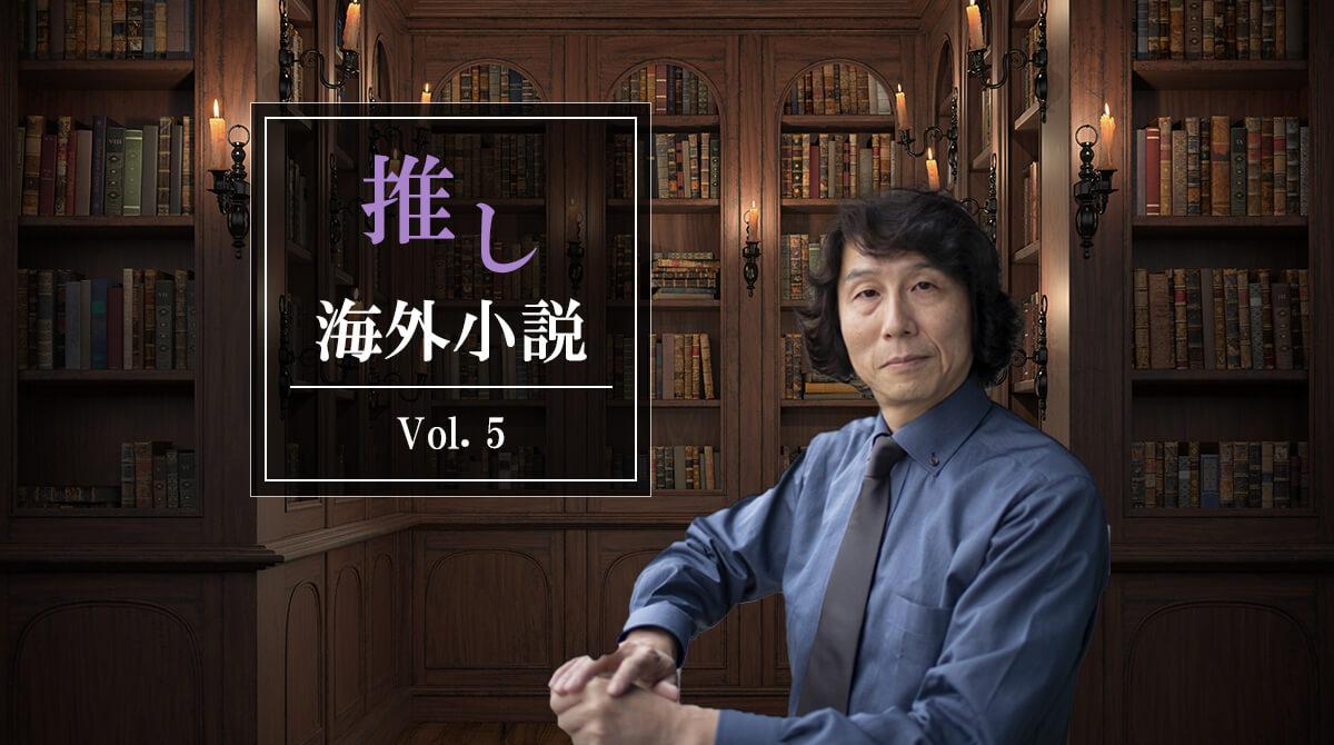 推し海外小説
