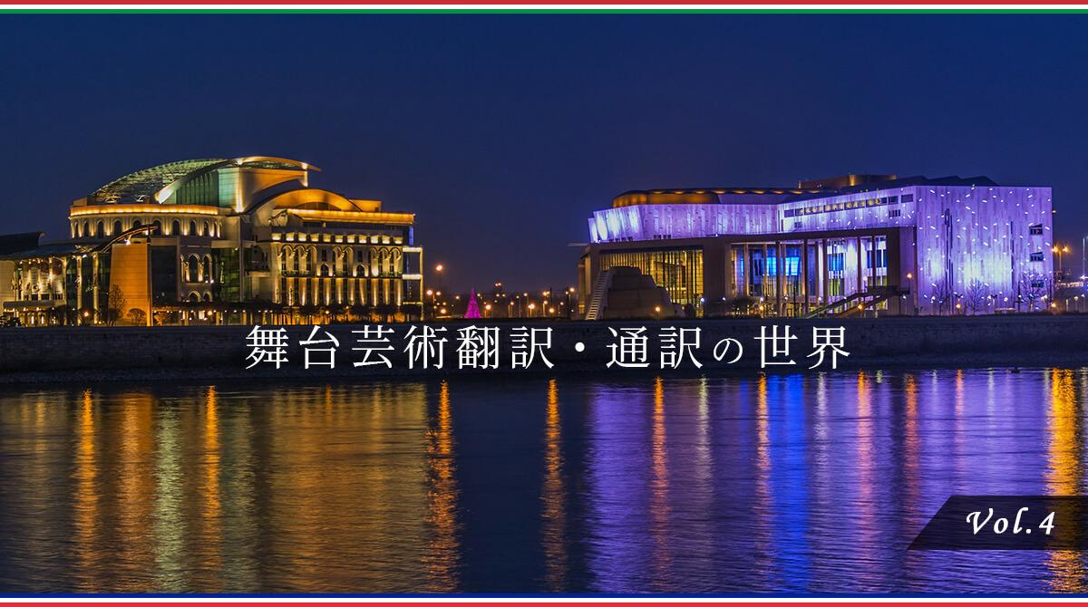 舞台芸術翻訳・通訳の世界