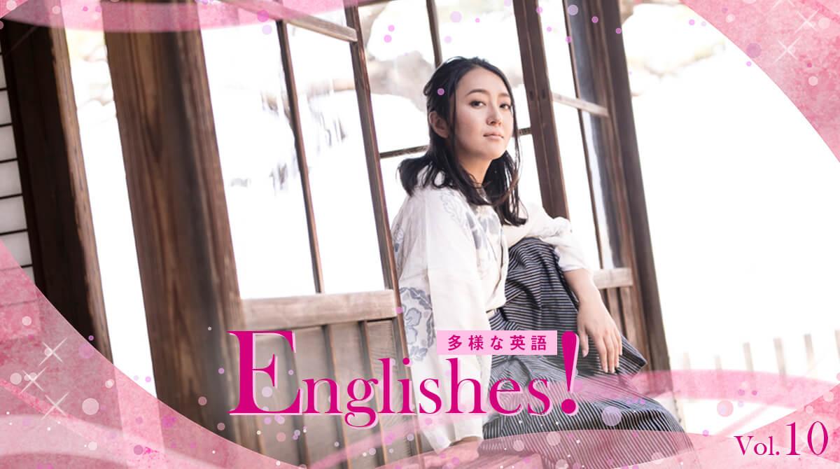 Englishes!多様な英語