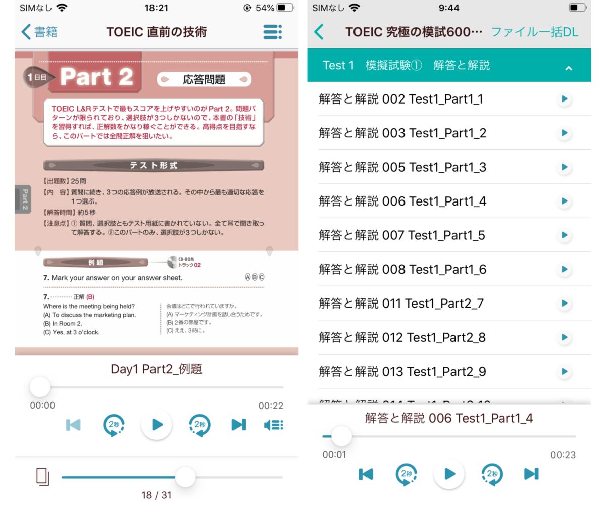 アルクの新しい学習アプリ「booco」