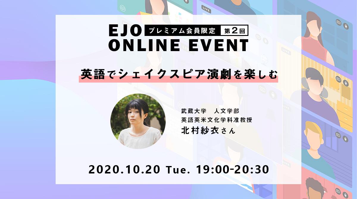 北村紗衣さんオンラインイベント「英語でシェイクスピア演劇を楽しむ」開催!EJ新書出版記念