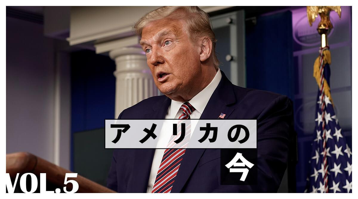 トランプ大統領の暴露本