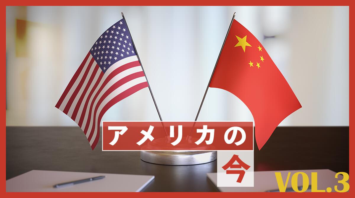 米中関係【4つのキーワードからひも解くアメリカ】