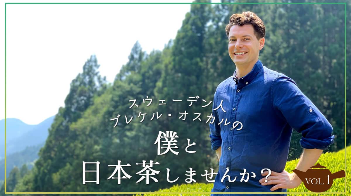 スウェーデン人ブレケル・オスカルの 僕と日本茶しませんか?