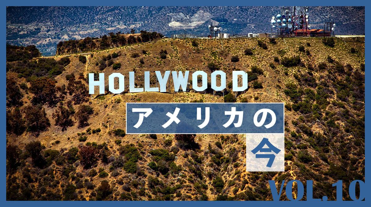 ハリウッド映画業界