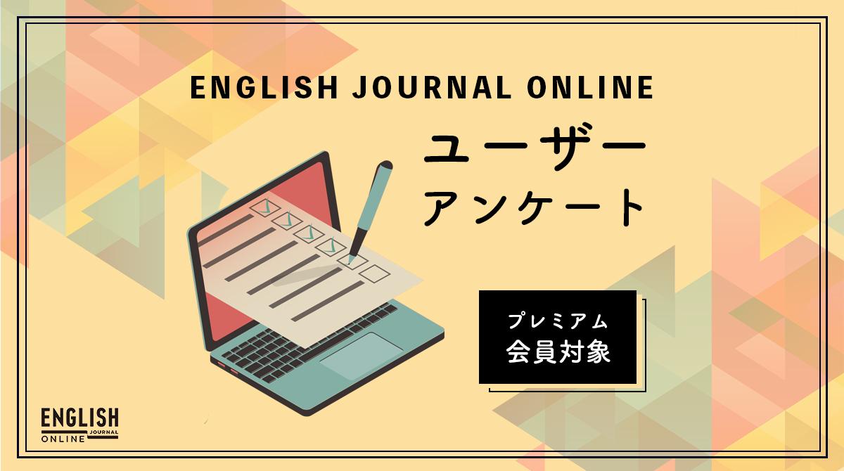 ENGLISH JOURNAL ONLINEアンケート
