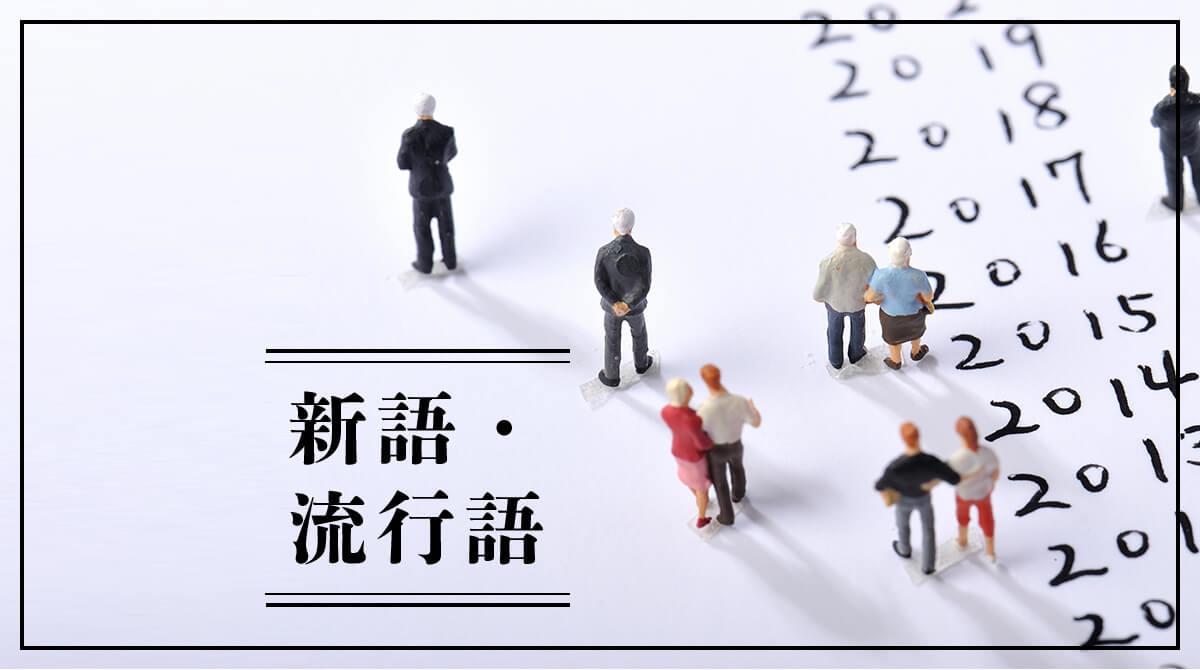 新語・流行語