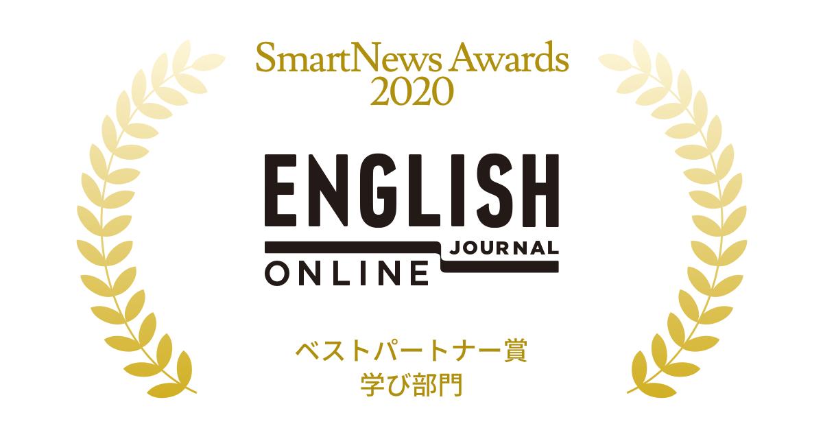 SmartNews Awards 2020発表