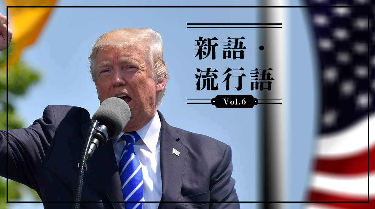 2018年の新語・流行語