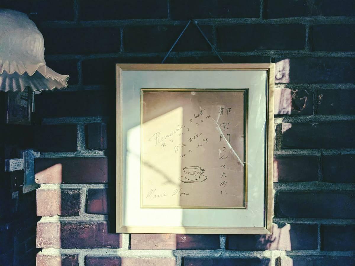 喫茶店「邪宗門」に飾られている森茉莉のサイン