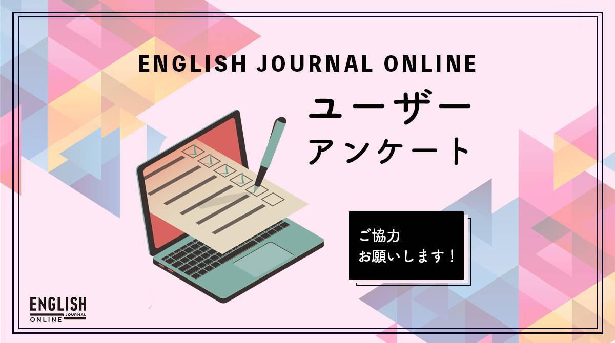 ENGLISH JOURNAL ONLINEユーザーアンケート