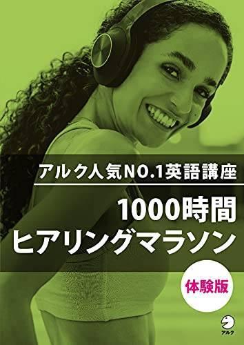 ヒアリングマラソンお試し版500円