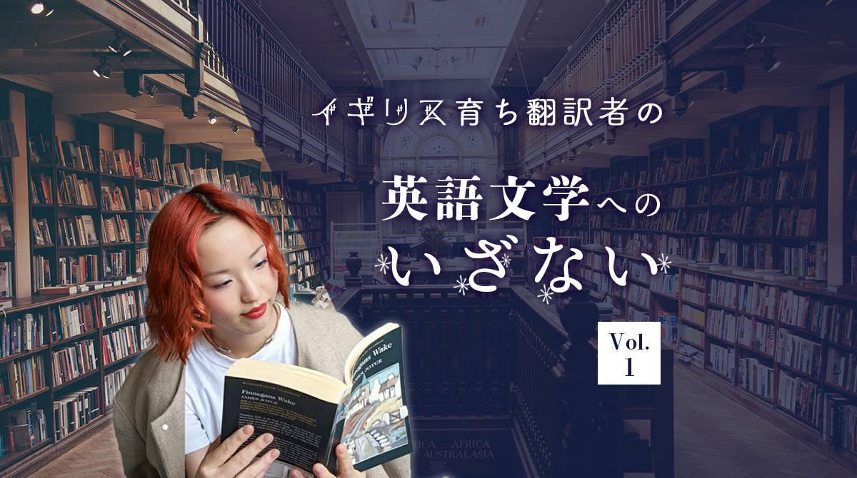 英語文学へのいざない
