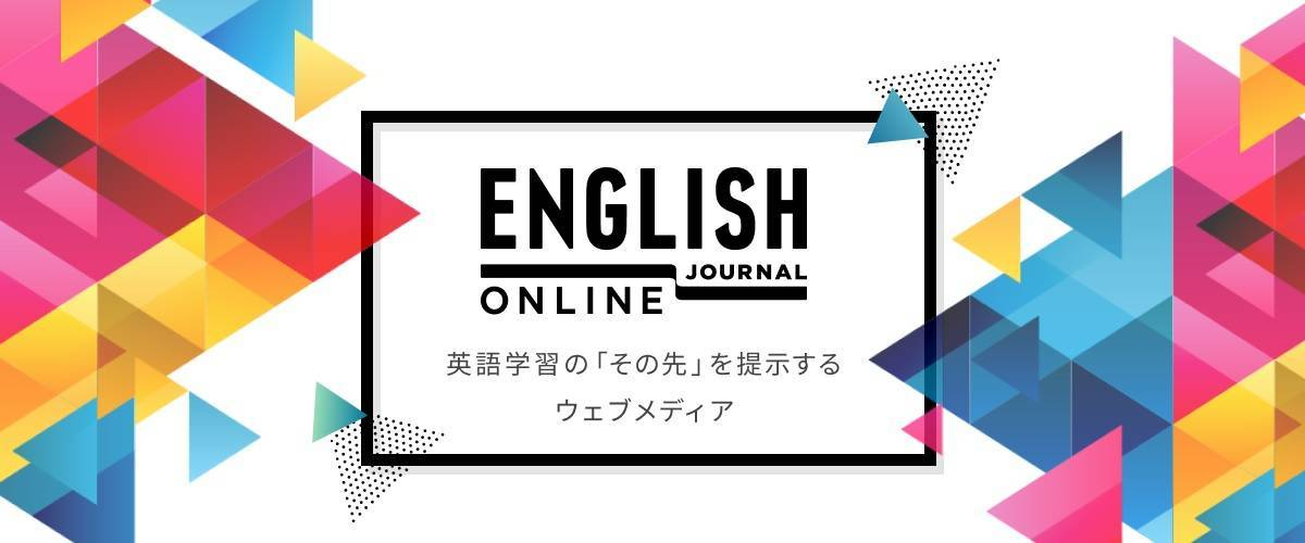 ENGLISH JOURNAL ONLINEロゴ画像