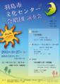 羽島市文化センター演奏会フライヤー