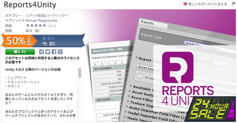 f:id:assetsale:20151026005247j:plain