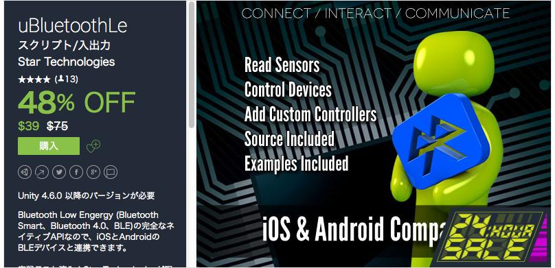 uBluetoothLe Bluetooth Low Energy対応機器へデータの送受信を行うiOS