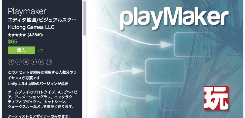 f:id:assetsale:20161116002227j:plain