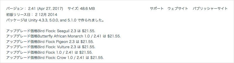 f:id:assetsale:20170509172147j:plain