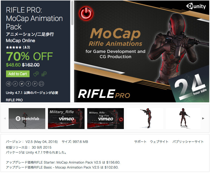 MADNESS SALE】「RIFLE PRO: MoCap Animation Pack」ライフル銃を装備