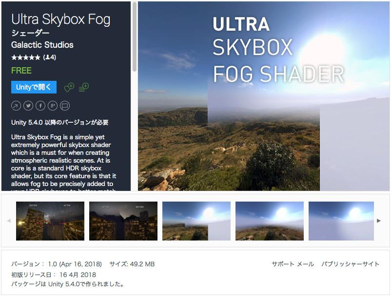 無料アセット】普通のSkyboxとはひと味違う!フォグと太陽をカスタマイズ