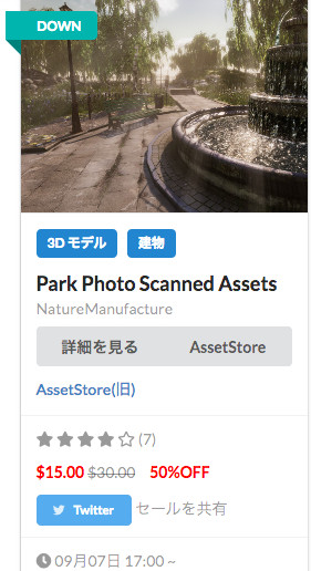 f:id:assetsale:20180908234451j:plain