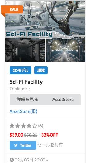 f:id:assetsale:20180909005535j:plain