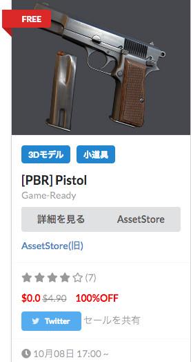 f:id:assetsale:20181008213119j:plain